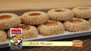 Photo of حلوى جافة بالجلجلان من برنامج وصفات أم وليد  Samira TV / Wasafat Oum Walid