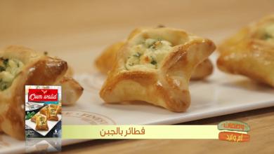 Photo of فطائر بالجبن من برنامج وصفات أم وليد Samira TV / Wasafat Oum Walid